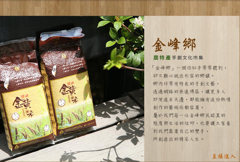 金峰鄉農特產網